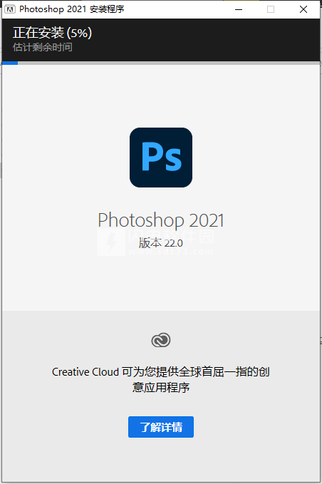 Photoshop2021截图