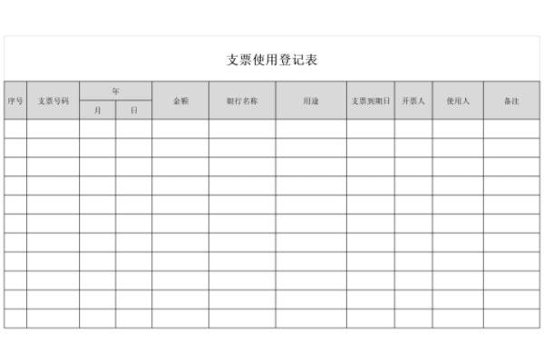 支票使用登记表截图1