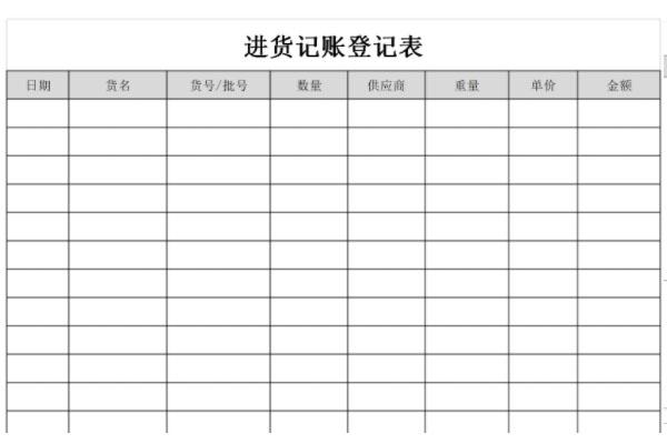 进货登记表截图1