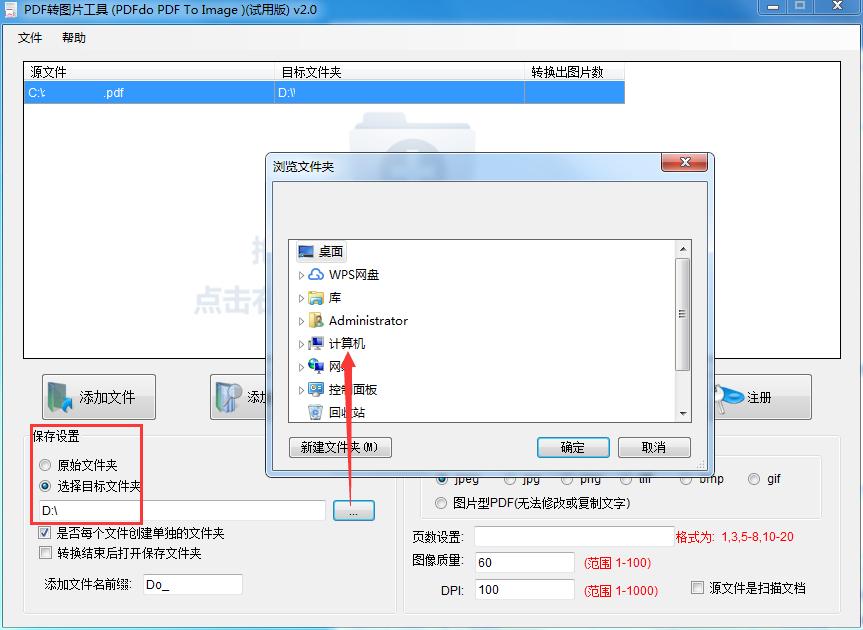 PDFdo PDF To Image截图