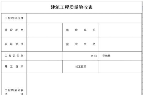 建筑工程质量验收表截图1