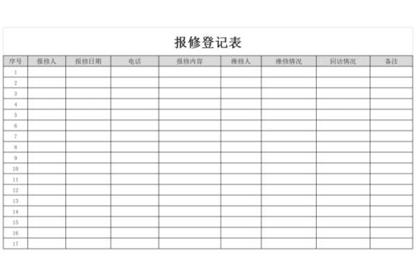 报修登记表截图1