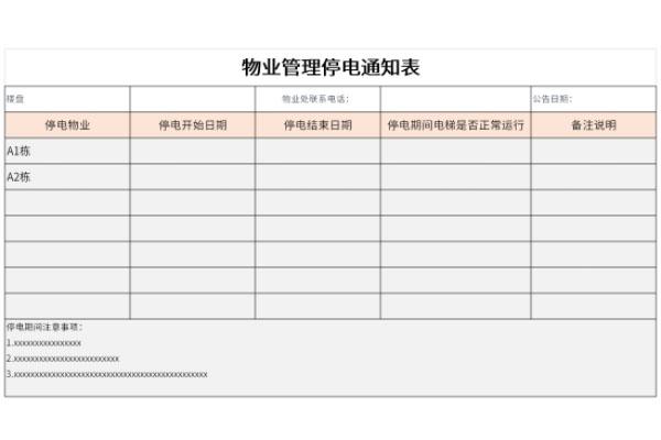 物业管理停电通知表截图1