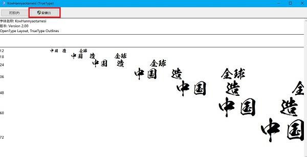 经典毛笔字体截图