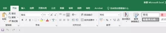 Microsoft Office Excel2021截图
