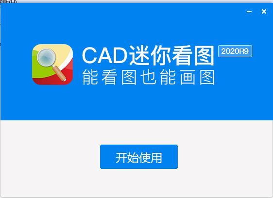 CAD迷你看图2021截图