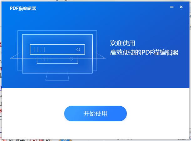 PDF猫编辑器截图