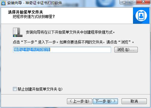 神奇证卡证书打印软件截图