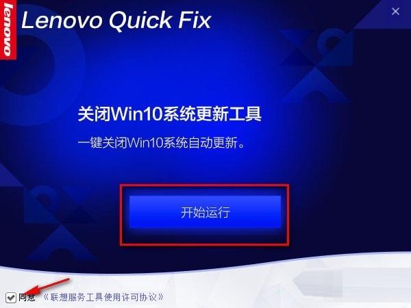 关闭win10系统更新工具截图
