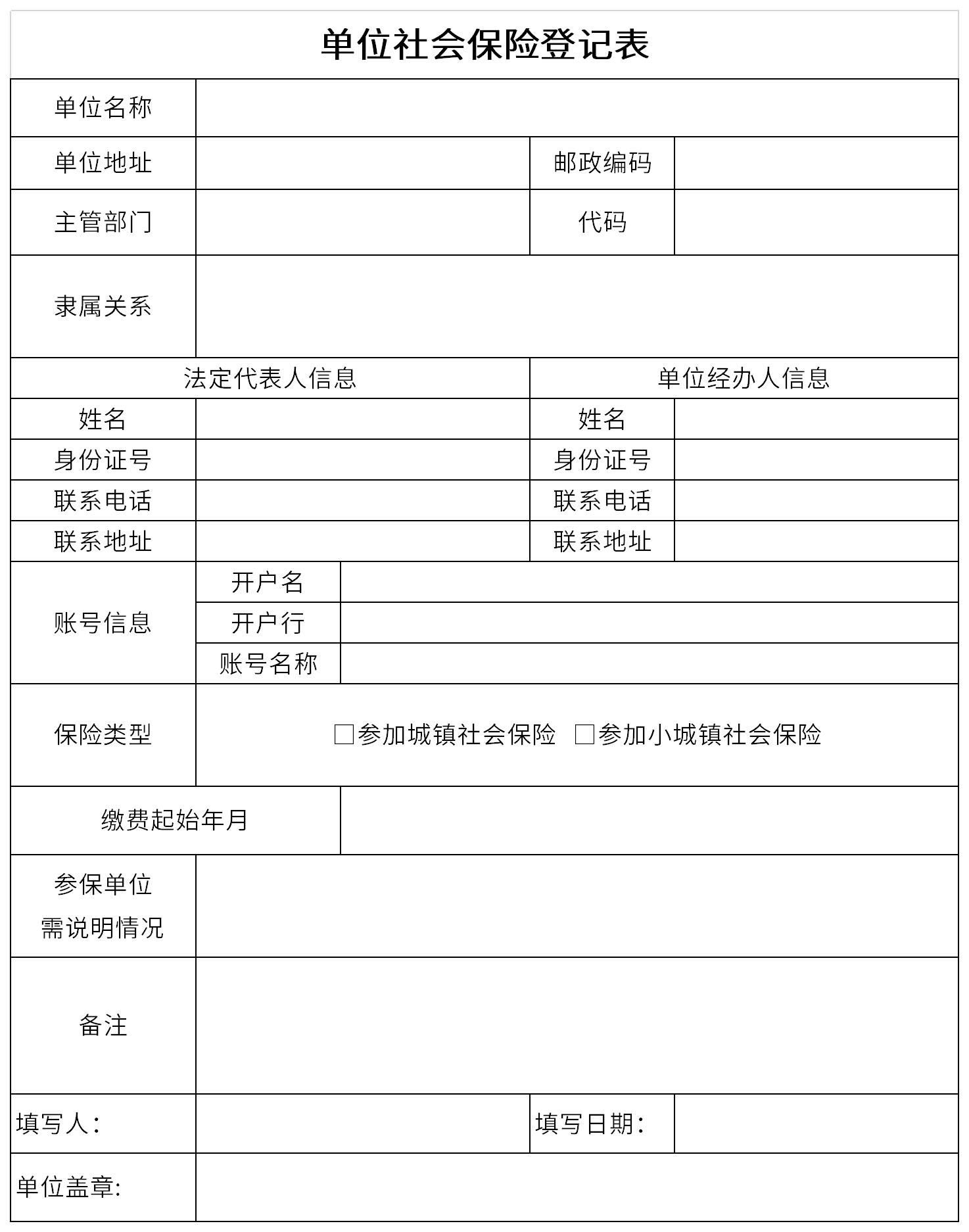 单位社会保险登记表截图