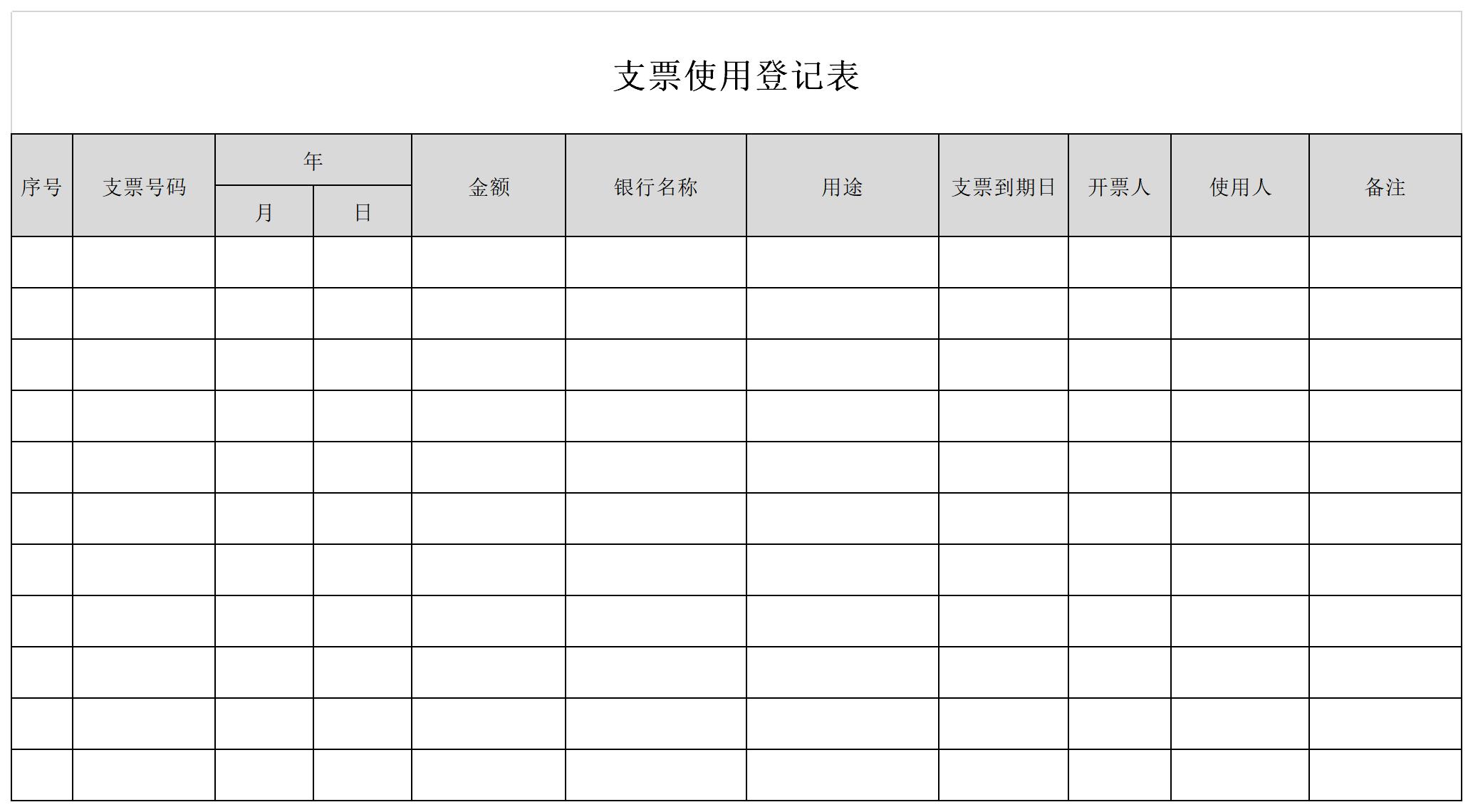 支票使用登记表截图