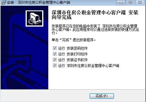 深圳公积金管理中心截图