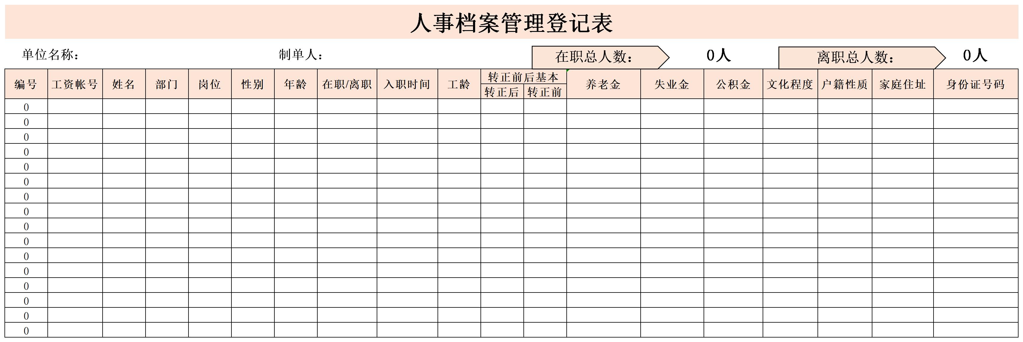 人事档案管理登记表截图