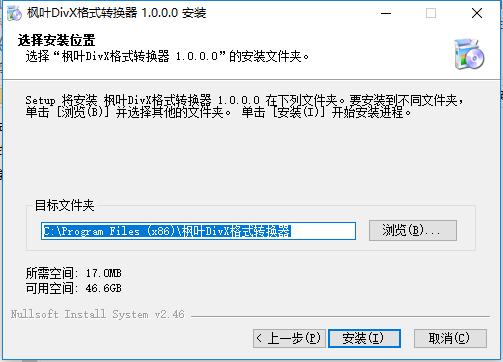 枫叶DivX格式转换器截图