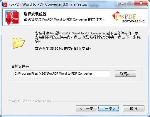 FoxPDF Word to PDF Converter截图