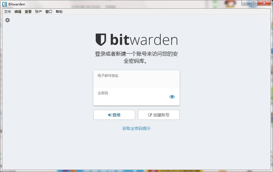 BitWarden截图