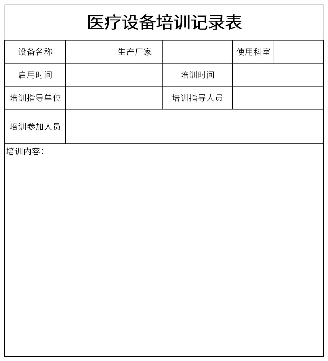 医疗设备培训记录表截图