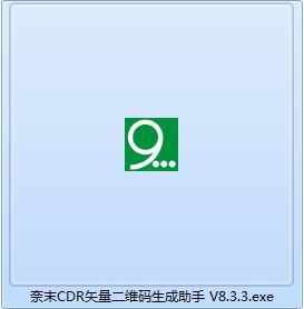 奈末CDR矢量二维码生成助手截图