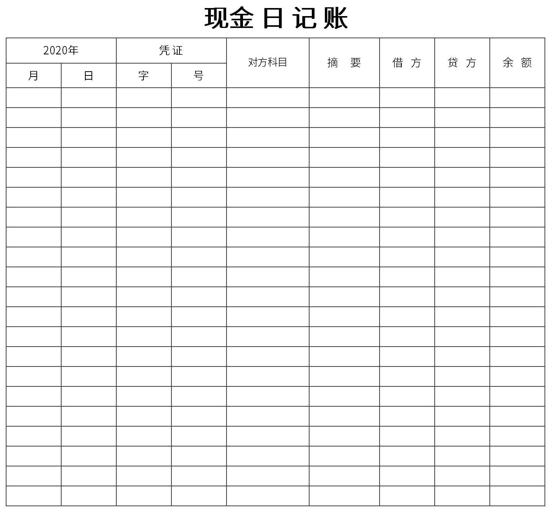 现金日记账截图