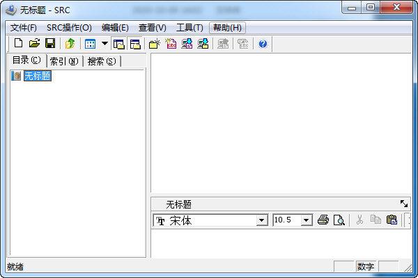 src文件管理工具截图