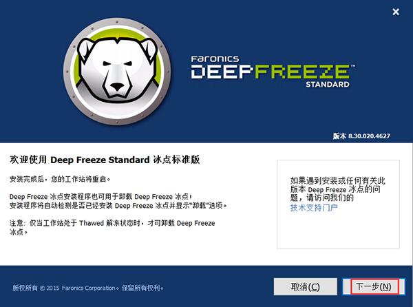 Deep Freeze2021截图
