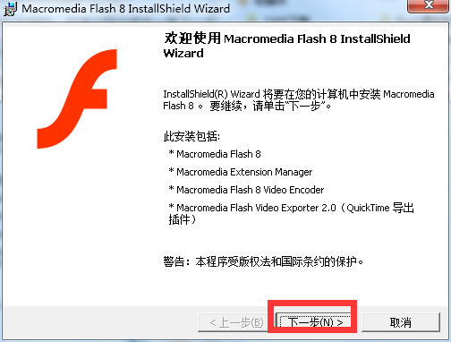 flash8截图