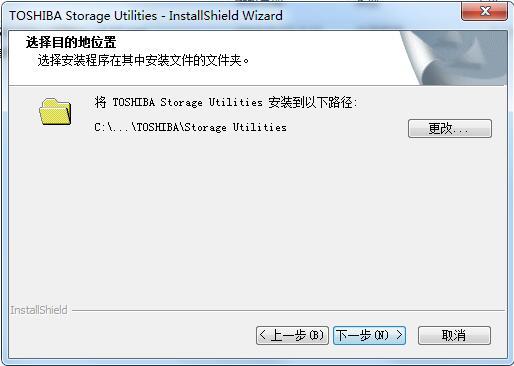 Toshiba Storage Utilities截图