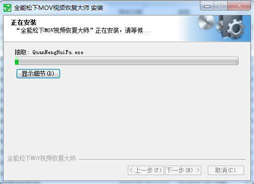 全能松下MOV视频恢复大师截图