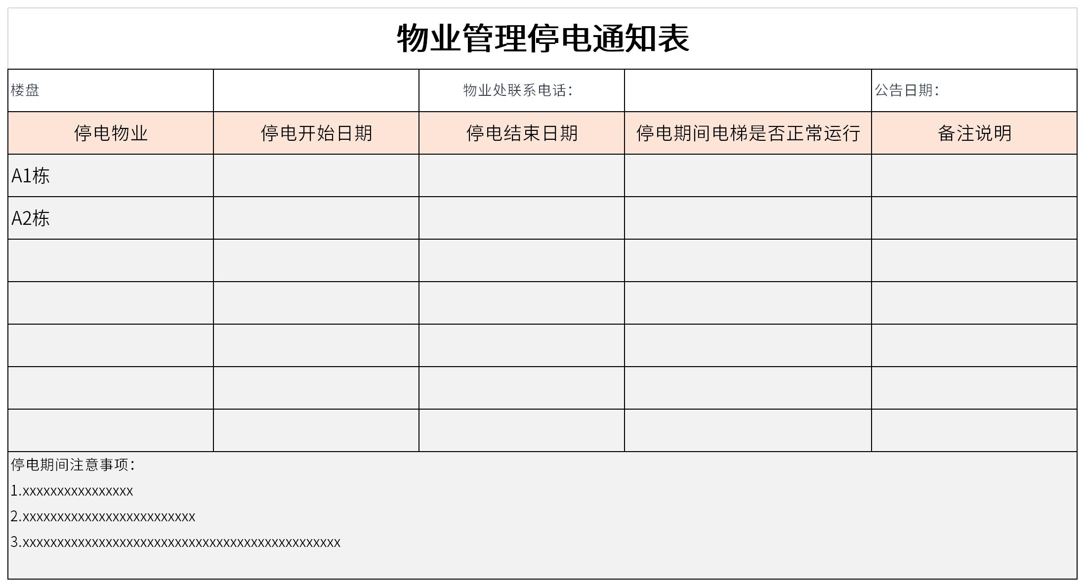 物业管理停电通知表截图