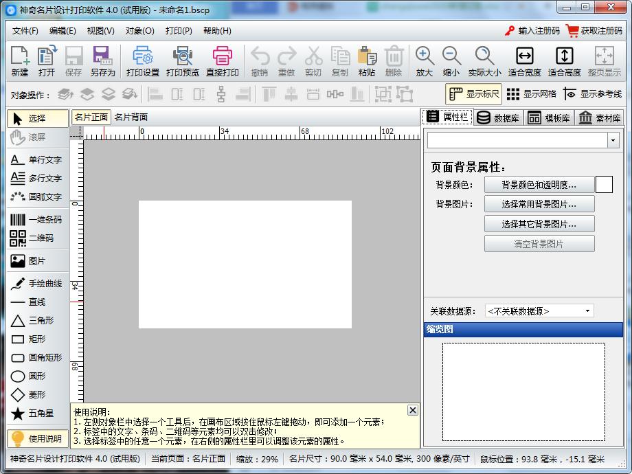 神奇名片设计打印软件截图
