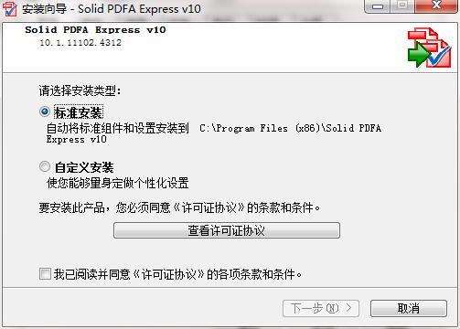 Solid PDF/A Express截图