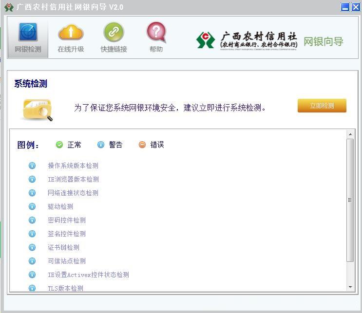 广西农信网银向导截图