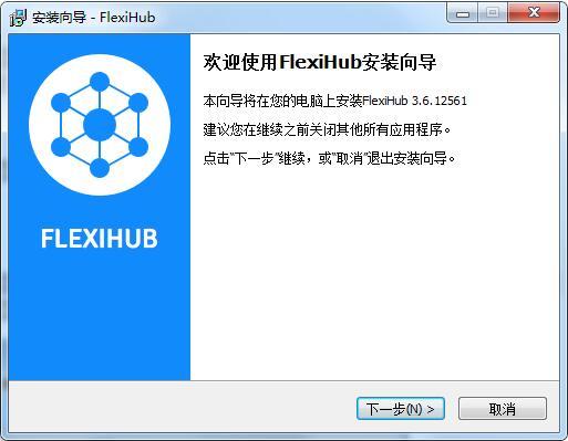 FlexiHub截图