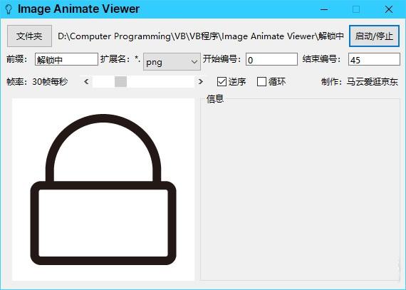 Image Animate Viewer截图