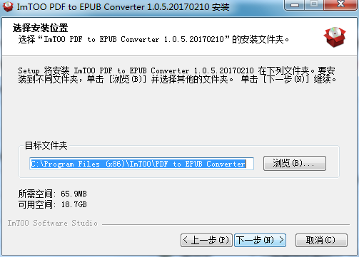 ImTOO PDF to EPUB Converter截图