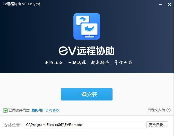 EV远程协助截图