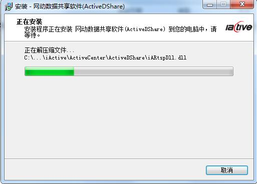 网动数据共享软件截图