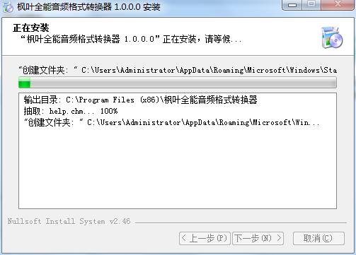枫叶全能音频格式转换器截图