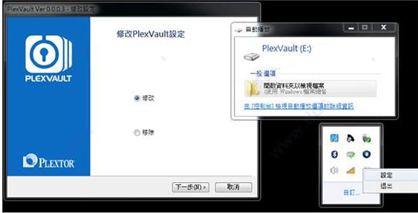 PlexVault截图