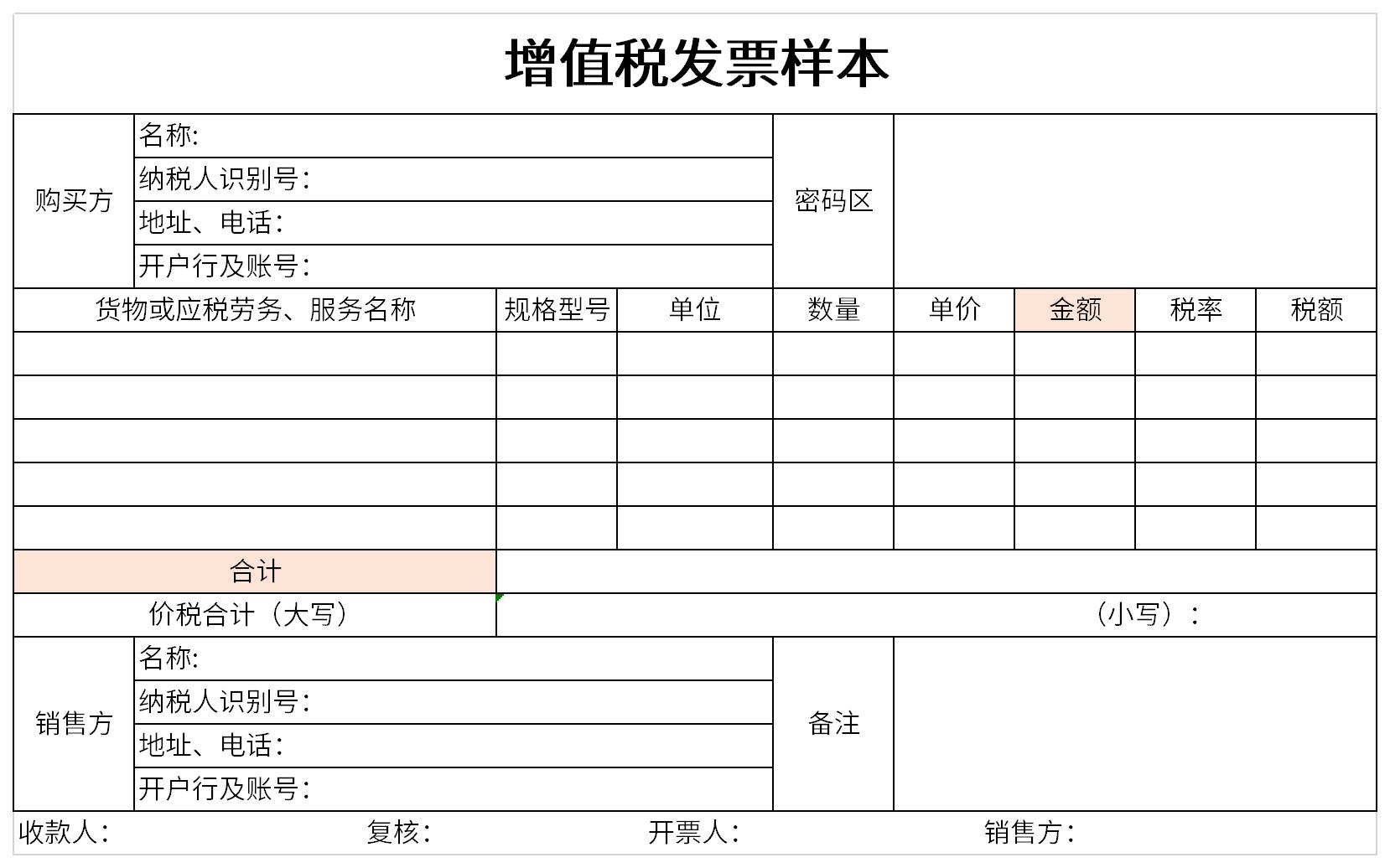 增值税发票样本截图