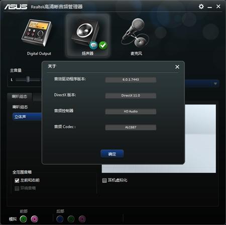 瑞昱realtek high definition audio音效声卡驱动程序