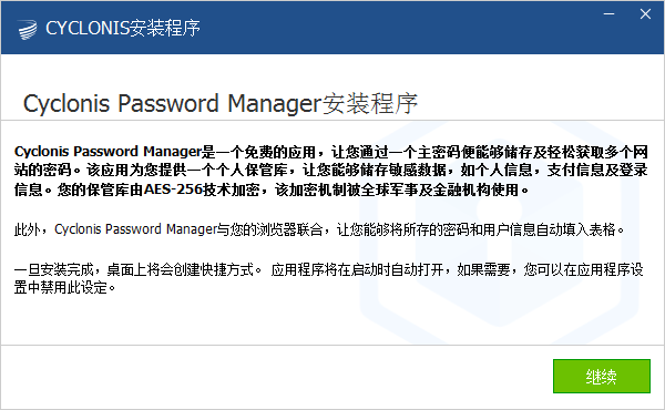 Cyclonis Password Manager截图