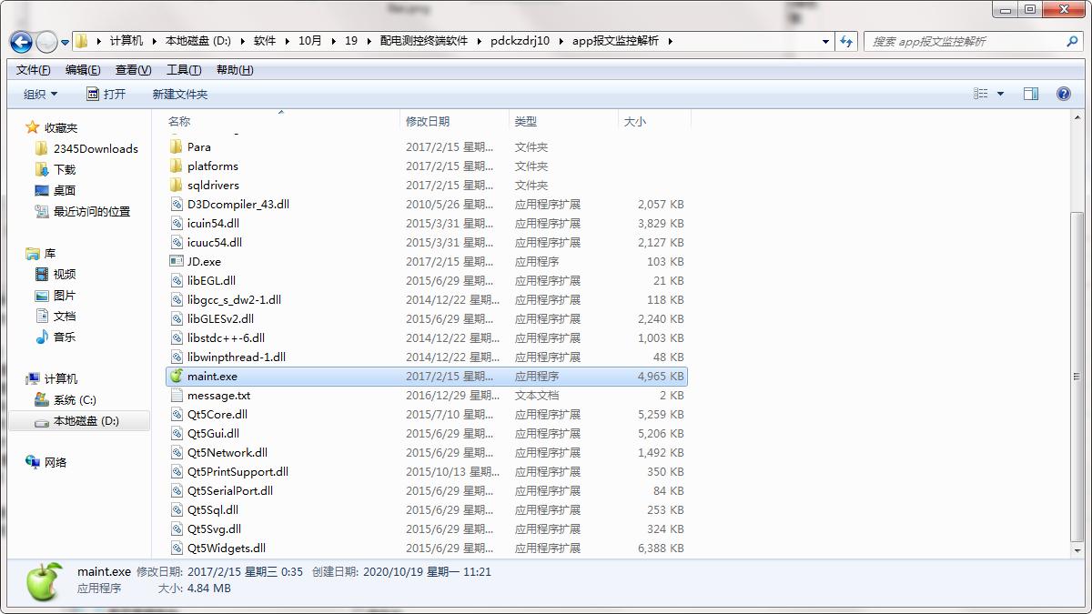 配电测控终端软件截图