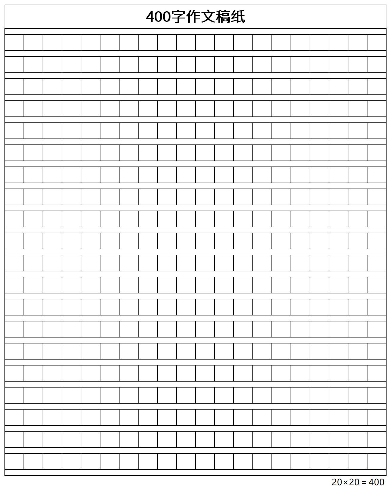 400字作文稿纸截图