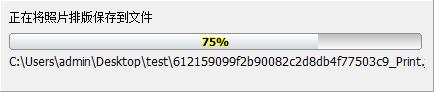 神奇全自动证件照软件截图