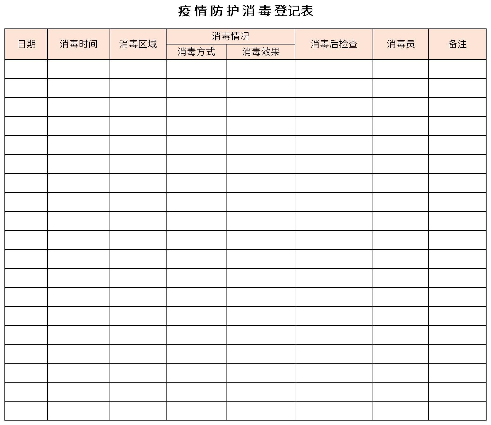 疫情防护消毒登记表截图
