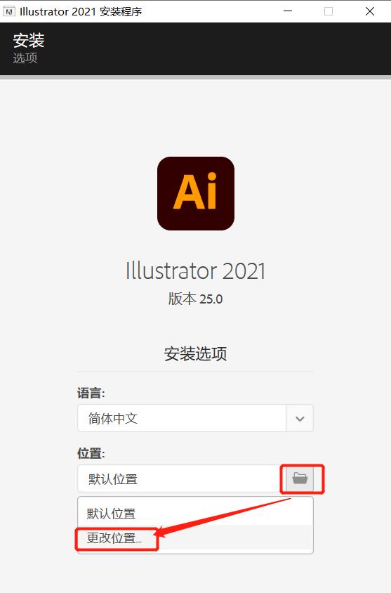 Adobe Illustrator2021截图