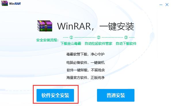 Winrar2021截图