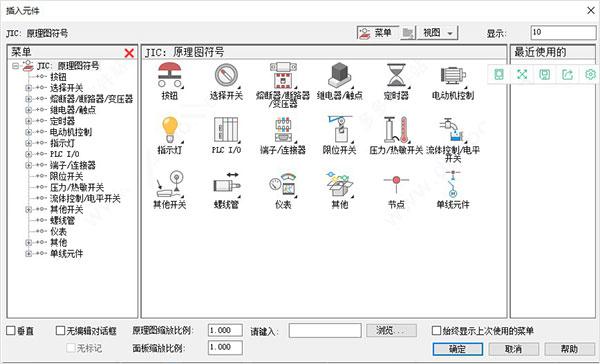 Autodesk AutoCAD Electrical2021截图