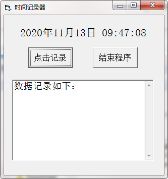 时间记录器截图